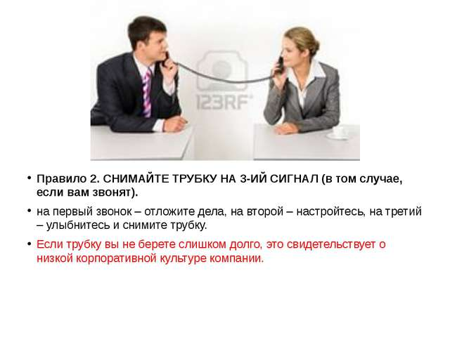 Правило 2. СНИМАЙТЕ ТРУБКУ НА 3-ИЙ СИГНАЛ (в том случае, если вам звонят). на...