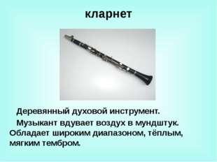 фагот Самый низкий по звучанию из деревянных духовых инструментов. В оркестре