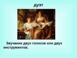 виолончель Струнно – смычковый инструмент. Звук напряженный, сочный, певучий,