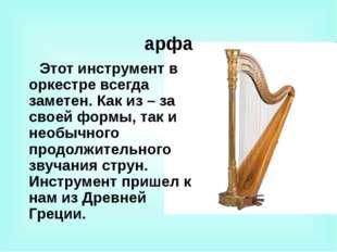 клавесин Клавишно - струнно – щипковый инструмент. Извлечение звука производи