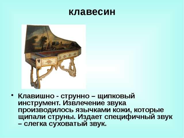 фортепиано Струнный ударно-клавишный музыкальный инструмент. Играет роль как...