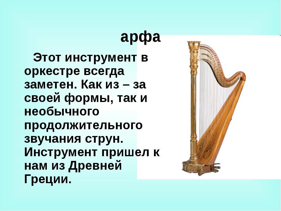 клавесин Клавишно - струнно – щипковый инструмент. Извлечение звука производи...