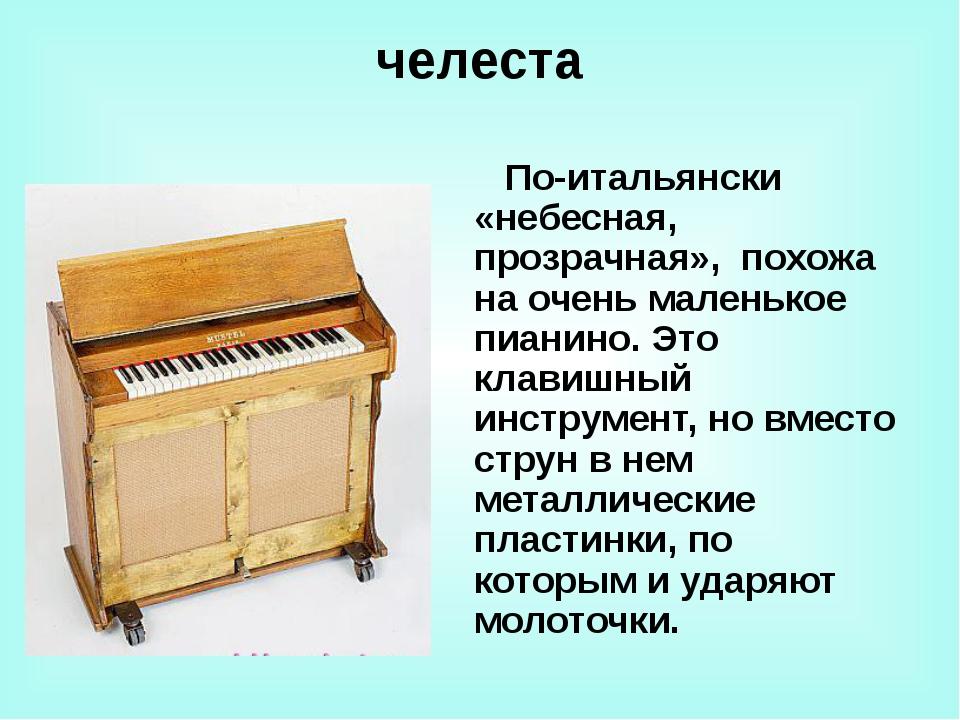 треугольник Ударный музыкальный инструмент в виде металлического прута, изо...