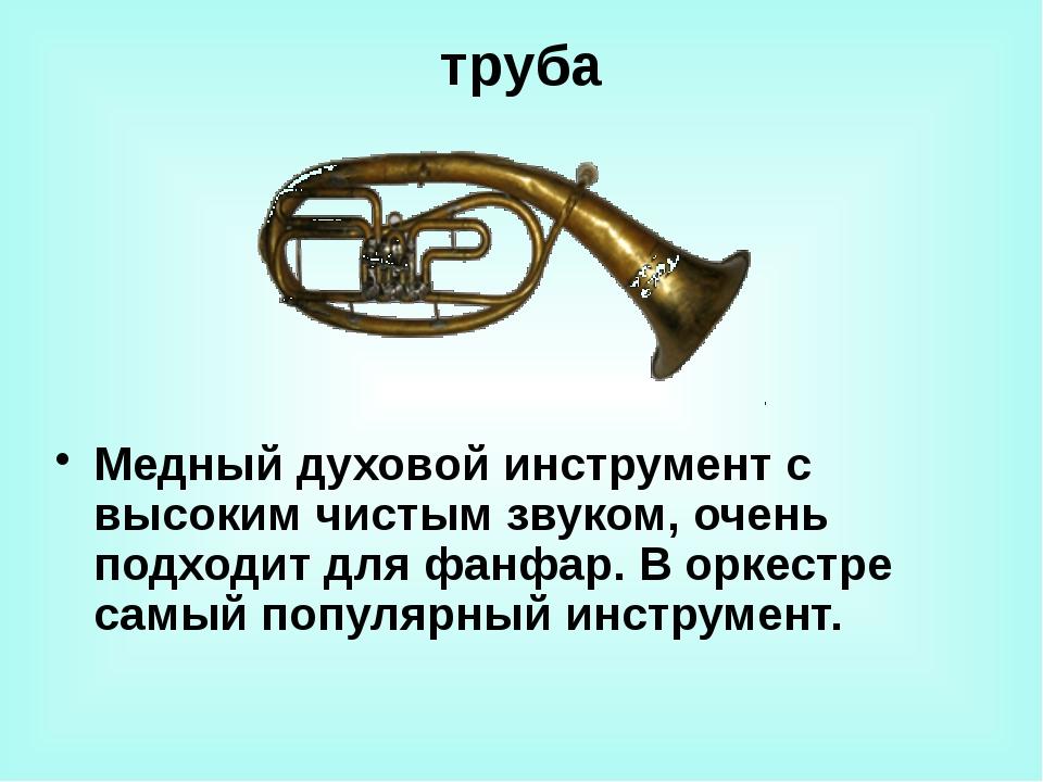 колокольчик Ударный музыкальный инструмент, пришедший с колокольни.