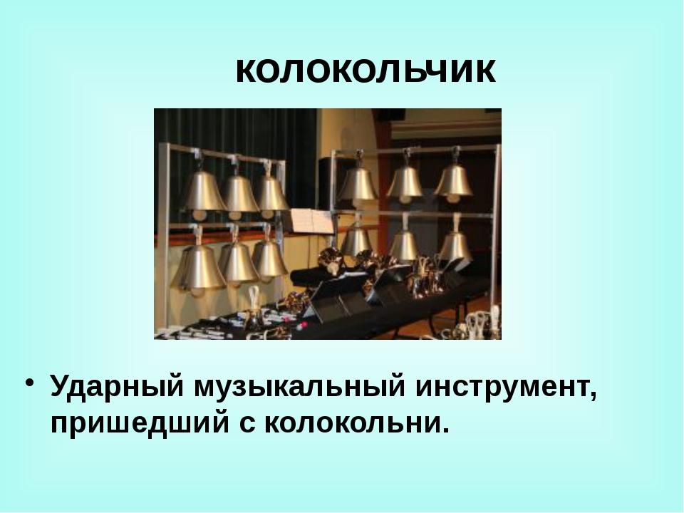 тромбон От других медных духовых инструментов отличается наличием особой пере...