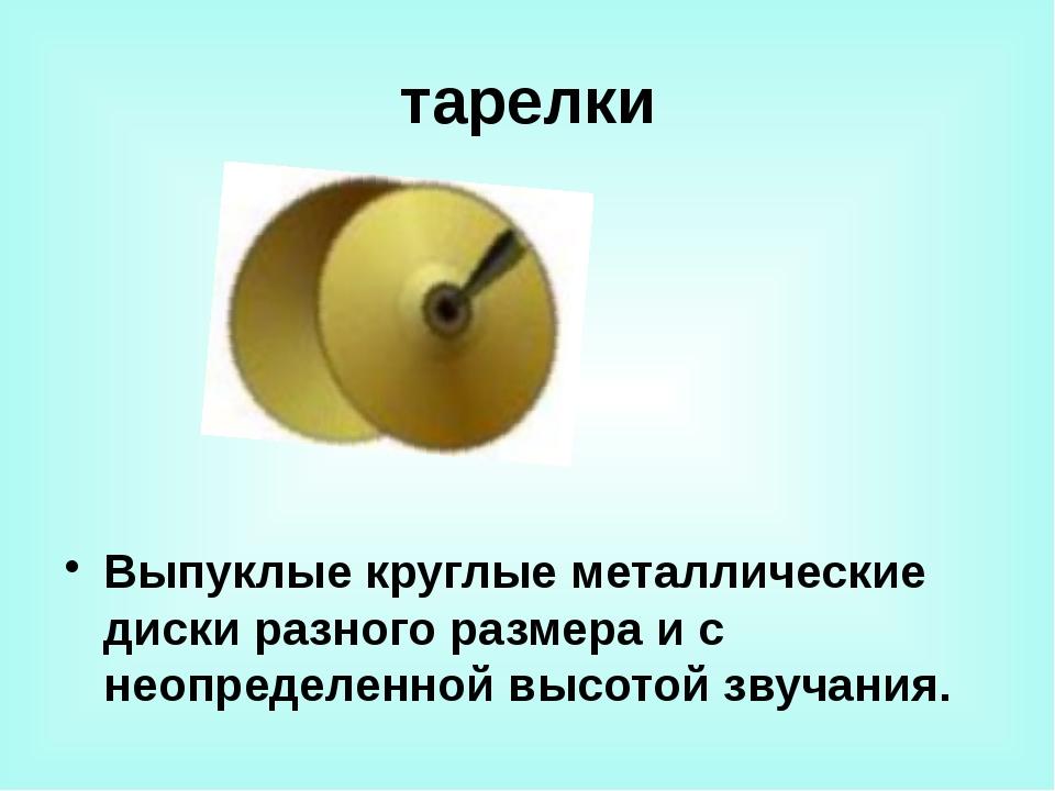 тарелки Выпуклые круглые металлические диски разного размера и с неопределенн...