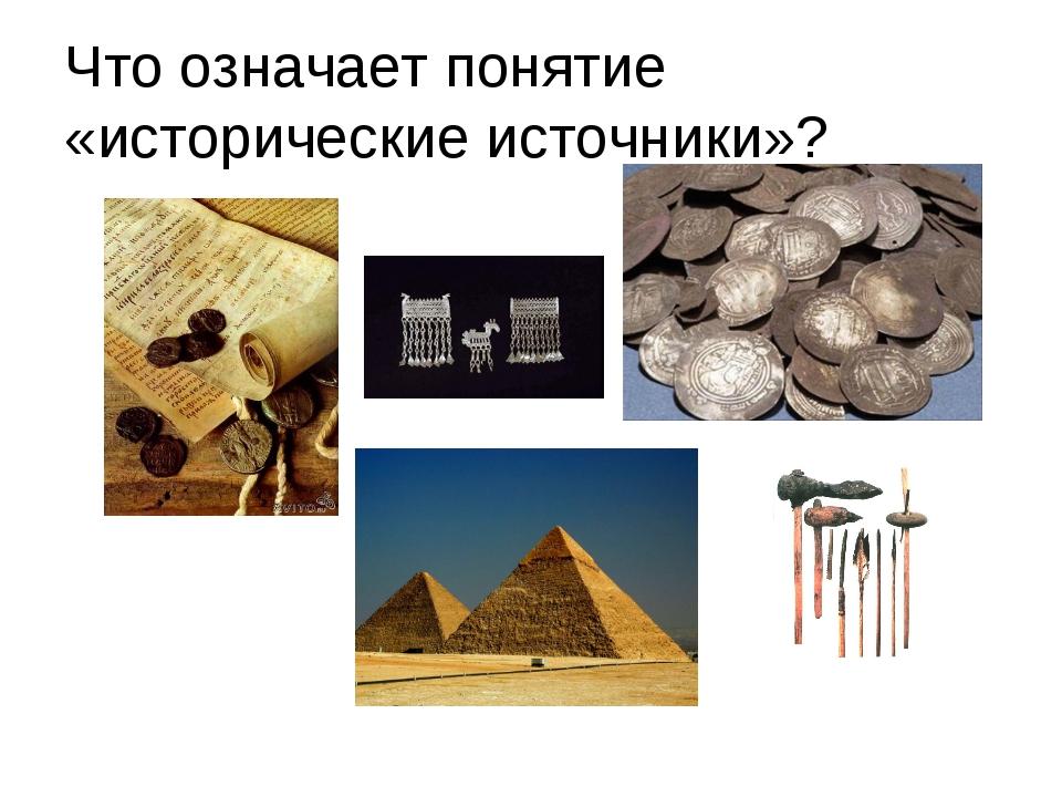 картинки источники истории только могут