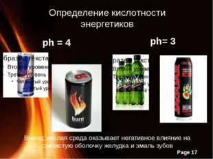 Определение кислотности энергетиков ph = 4 ph= 3 Вывод: кислая среда оказывае