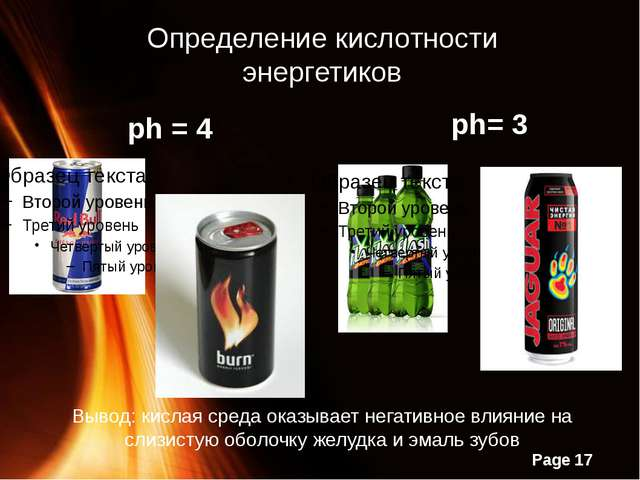 Определение кислотности энергетиков ph = 4 ph= 3 Вывод: кислая среда оказывае...