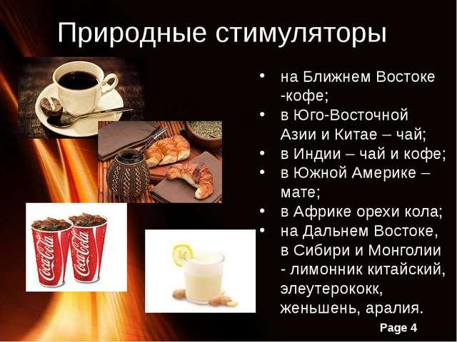 Природные стимуляторы на Ближнем Вoстоке -кофе; в Юго-Восточной Азии и Китае...