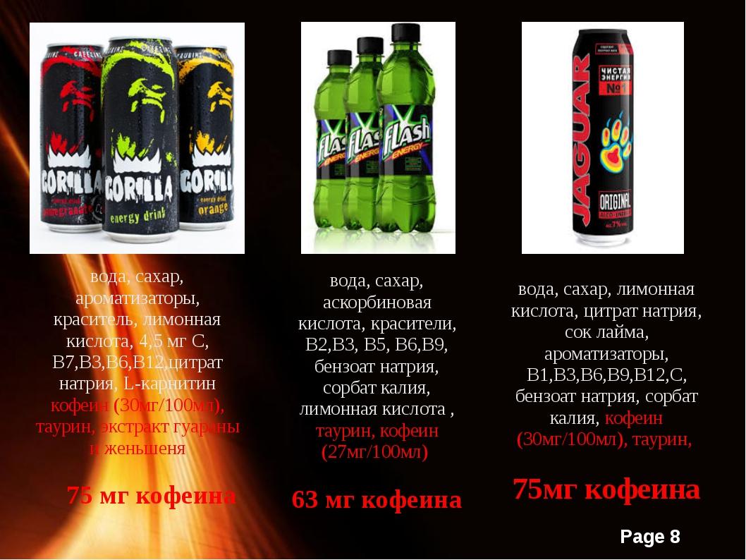 вода, сахар, ароматизаторы, краситель, лимонная кислота, 4,5 мг С, В7,В3,В6,...