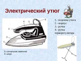 Электрический утюг 1.- подошва утюга 2. –корпус 3.- ручка 4.- ручка терморегу