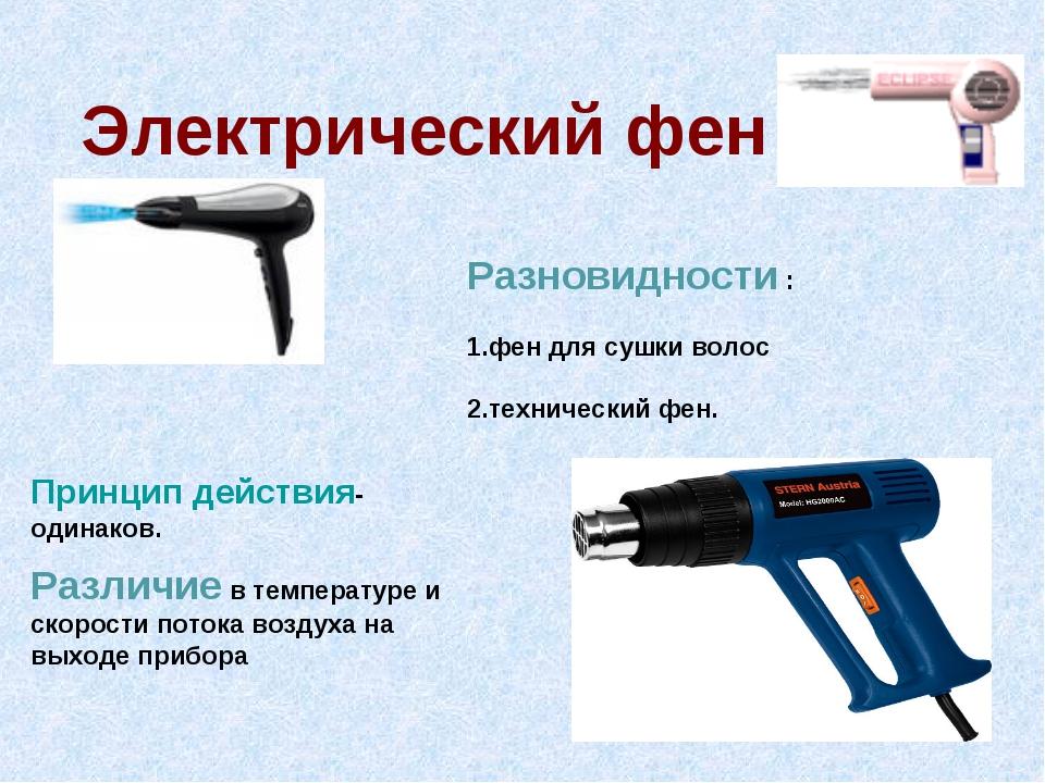 Электрический фен Принцип действия- одинаков. Различие в температуре и скорос...