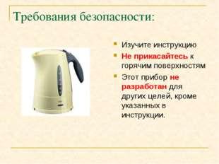 Требования безопасности: Изучите инструкцию Не прикасайтесь к горячим поверхн