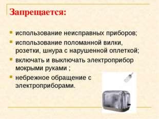 Запрещается: использование неисправных приборов; использование поломанной вил