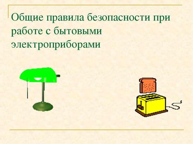Правила электробезопасности и эксплуатации бытовых электроприборов электробезопасность методы защиты