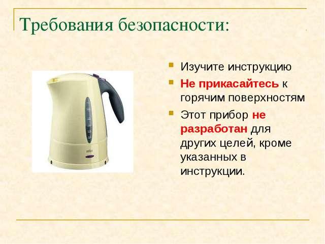 Требования безопасности: Изучите инструкцию Не прикасайтесь к горячим поверхн...