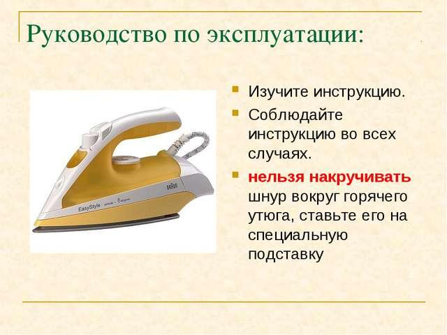 Руководство по эксплуатации: Изучите инструкцию. Соблюдайте инструкцию во все...