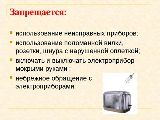 Запрещается: использование неисправных приборов; использование поломанной вил...