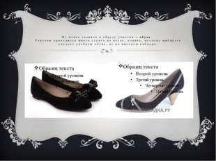 Не менее главное в образе учителя – обувь. Учителю приходится много стоять на