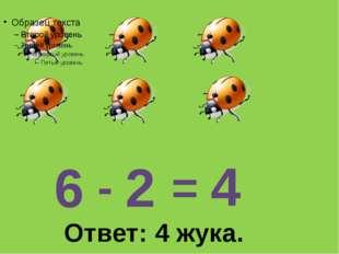 6 - 2 = 4 Ответ: 4 жука.