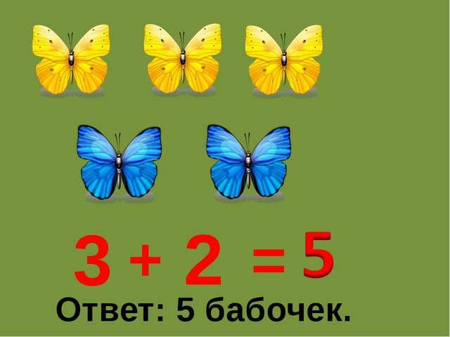 3 + 2 = Ответ: 5 бабочек.