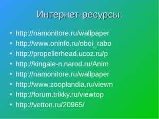 Интернет-ресурсы: http://namonitore.ru/wallpaper http://www.oninfo.ru/oboi_ra