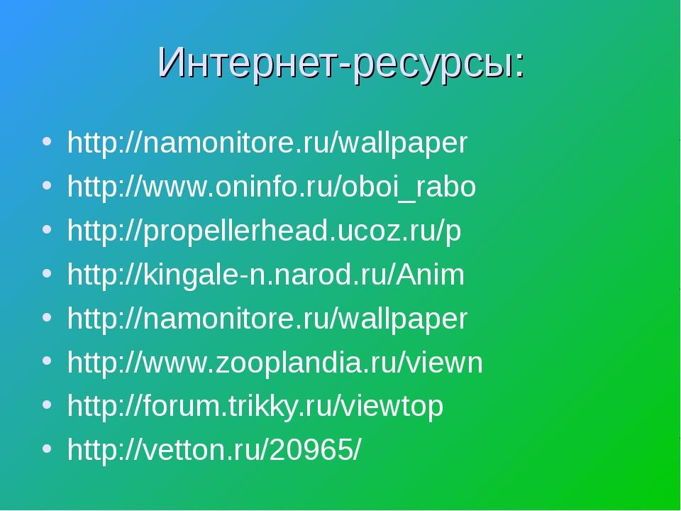 Интернет-ресурсы: http://namonitore.ru/wallpaper http://www.oninfo.ru/oboi_ra...