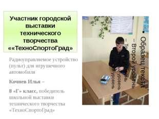 Участник городской выставки технического творчества ««ТехноСпортоГрад» Радиоу