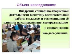 Объект исследования: Внедрение социально-творческой деятельности в систему в