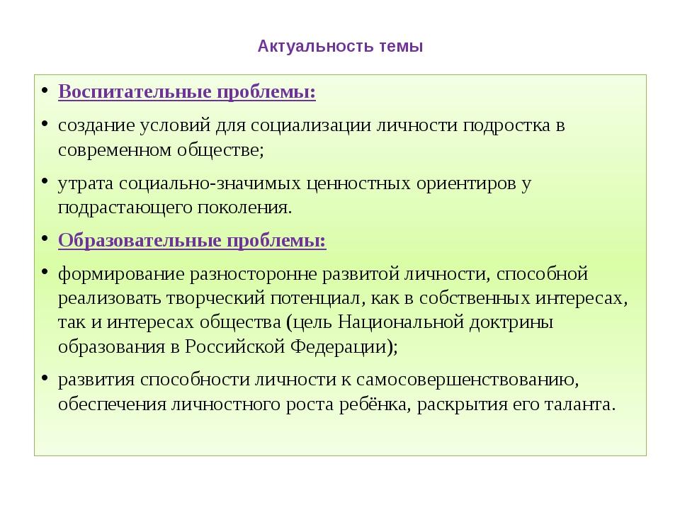 Актуальность темы Воспитательные проблемы: создание условий для социализации...