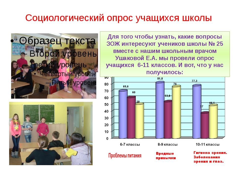 Социологический опрос учащихся школы Для того чтобы узнать, какие вопросы ЗОЖ...