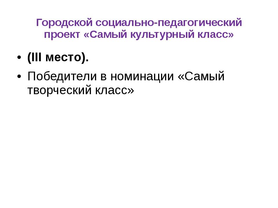 Городской социально-педагогический проект «Самый культурный класс» (III место...