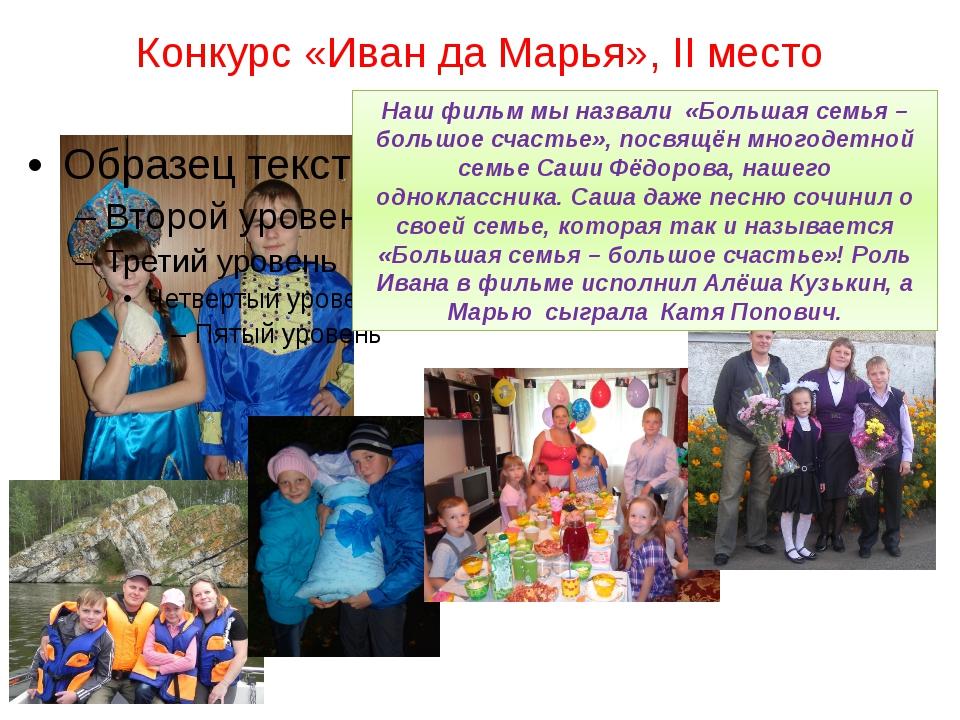 Конкурс «Иван да Марья», II место Наш фильм мы назвали «Большая семья – больш...