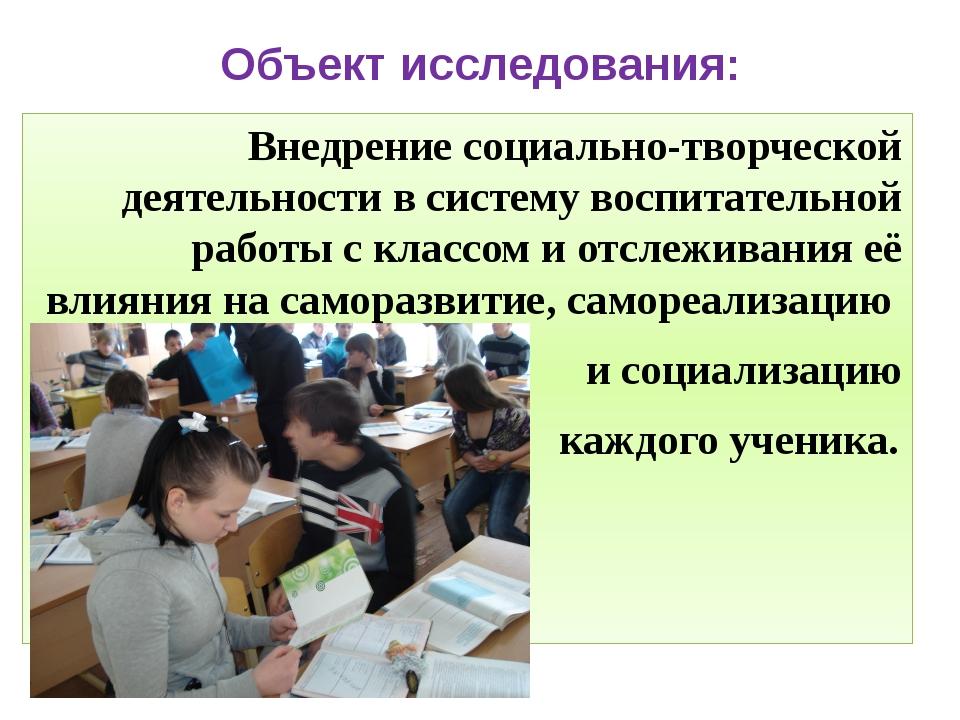 Объект исследования: Внедрение социально-творческой деятельности в систему в...