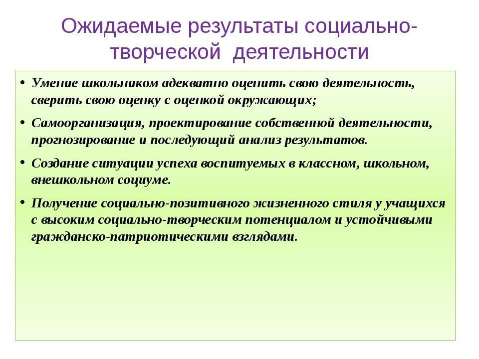Ожидаемые результаты социально-творческой деятельности Умение школьником адек...