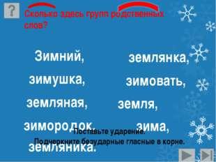 Сколько здесь групп родственных слов? Зимний, зимушка, зимовать, зимородок, з