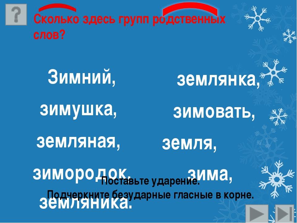 Сколько здесь групп родственных слов? Зимний, зимушка, зимовать, зимородок, з...