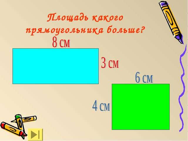 Площадь какого прямоугольника больше?