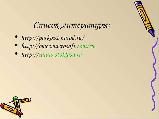 Список литературы: http://parkov1.narod.ru/ http://omce.microsoft com/ru http...
