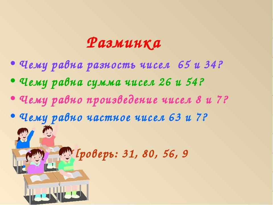 Разминка Чему равна разность чисел 65 и 34? Чему равна сумма чисел 26 и 54? Ч...