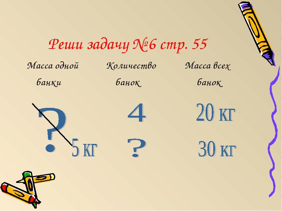 Реши задачу № 6 стр. 55