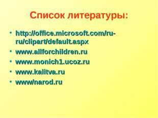 Список литературы: http://office.microsoft.com/ru-ru/clipart/default.aspx www