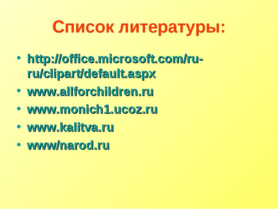 Список литературы: http://office.microsoft.com/ru-ru/clipart/default.aspx www...
