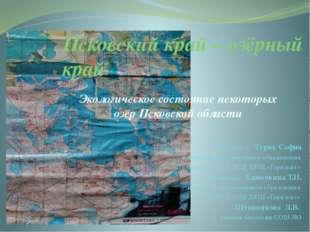 Псковский край – озёрный край Выполнила: Турик София воспитанница туристского