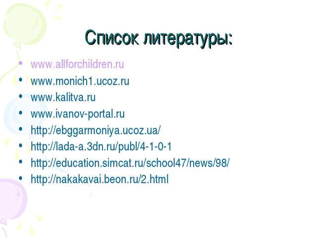 Список литературы: www.allforchildren.ru www.monich1.ucoz.ru www.kalitva.ru w...