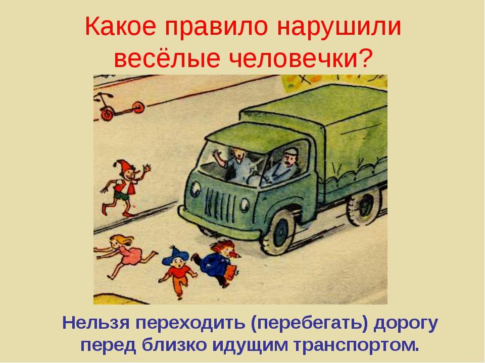 Какое правило нарушили весёлые человечки? Нельзя переходить (перебегать) доро...