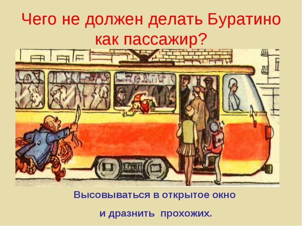 Чего не должен делать Буратино как пассажир? Высовываться в открытое окно и д...