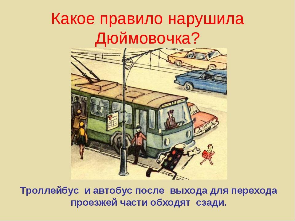 Какое правило нарушила Дюймовочка? Троллейбус и автобус после выхода для пере...