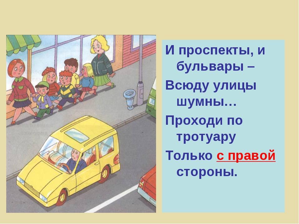 И проспекты, и бульвары – Всюду улицы шумны… Проходи по тротуару Только с пра...